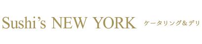 Sushi's NEW YORK ケータリング&デリ